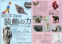装飾の力・東京国立近代美術館